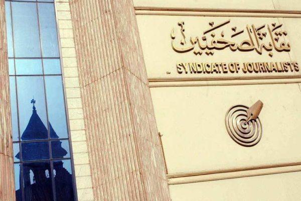 """""""الصحفيين"""" تكرم لجنة التحكيم في مسابقة جوائز الصحافة المصرية"""