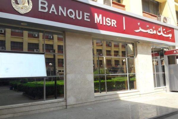 بنك مصر يوقع بروتوكول لإنهاء نزاع من محافظة الإسكندرية دام 40 عاما