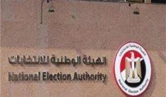 """غدًا.. مؤتمر صحفي لـ """"الوطنية للانتخابات"""" لدعوة الناخبين لاقتراع """"سمالوط"""""""
