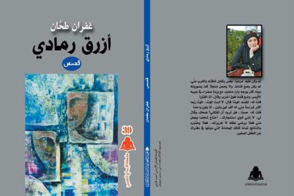 """""""أزرق رمادي"""".. مجموعة قصصية جديدة للكاتبة السورية غفران طحان"""