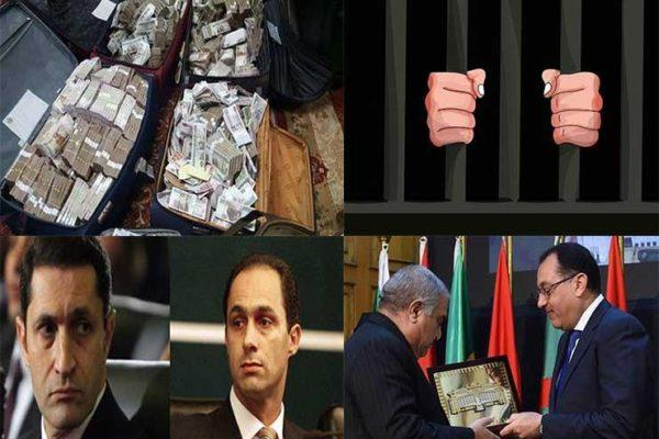 """نشرة الحوادث المسائية.. براءة نجلي مبارك وإحالة المتهمين بختان """"ضحية أسيوط"""" للمحاكمة"""