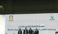 """""""معاش بكرة"""".. إطلاق منتج تأميني جديد مشترك بين البنك الأهلي ومصر للتأمينات"""