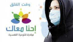 «وقت القلق.. إحنا معاك» مبادرة نفسية لمواجهة «الفيروس»