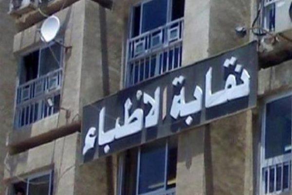 تأجيل دعوى تطالب بفرض الحراسة على نقابة الأطباء لـ 14 مارس