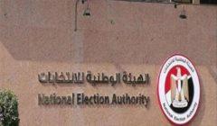 """غدًا.. مؤتمر صحفي لـ""""الوطنية للانتخابات لإعلان نتائج """"اقتراع ملوي"""""""