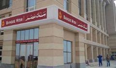 بنك مصر يثبت الفائدة على شهادة القمة رغم خفضها بالمركزي 3%
