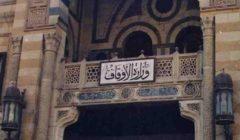الأوقاف: لا مساس بمستحقات العاملين بالمساجد خلال فترة الغلق المؤقت
