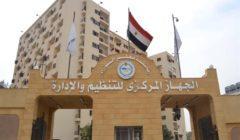 """""""التنظيم والإدارة"""" ينتهي من اعتماد الهيكل التنظيمي لوكالة الفضاء المصرية"""