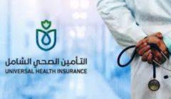 """""""التأمين الصحي الشامل"""": نتكفل بمصروفات العلاج الأساسية لكل أفراد الأسرة"""