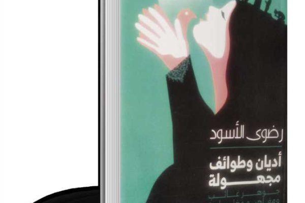«أديان وطوائف مجهولة»  كتاب يسعى لتوحيد الجوهر