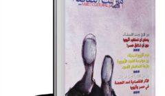 فى إصدارها الأحدث..  «ميريت الثقافية» تفتح ملف «سد النهضة.. وحق التنمية والحياة»