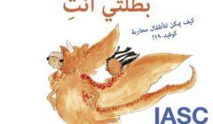«الصحة العالمية» تطلق كتابًا قصصيًا لمساعدة الأطفال على مواجهة «كورونا»