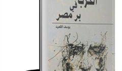 د. رضا عطية يكتب عن رواية يوسف القعيد فى طبعتها الجديدة: «الحرب فى بر مصر» وتشريح المجتمع