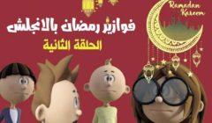 «باسم وكارمن» يقدمان فوازير رمضان باللغة الإنجليزية