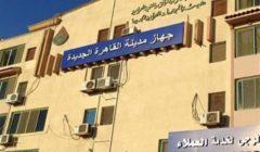 """""""القاهرة الجديدة"""" يخصص بريدًا إلكترونيًا لتلقي طلبات رخص البناء"""