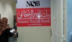 بأعلى فائدة في السوق.. بنك ناصر يصدر شهادة ادخارية للأطباء والتمريض