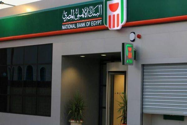 البنك الأهلي يطلب من عملائه إرسال رسالة في حال عدم رغبتهم تأجيل أقساط القروض