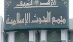 """""""البحوث الإسلامية"""" يبدأ نشر كتب لـ""""حمدي زقزوق"""" إلكترونيًا"""