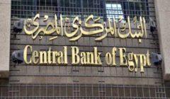 المركزي: استقرار المعدل السنوي للتضخم الأساسي عند 1.9% في مارس