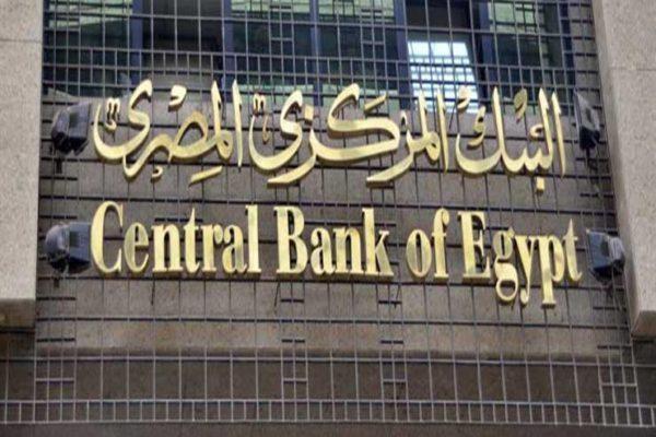 لماذا قرر البنك المركزي تثبيت أسعار الفائدة؟