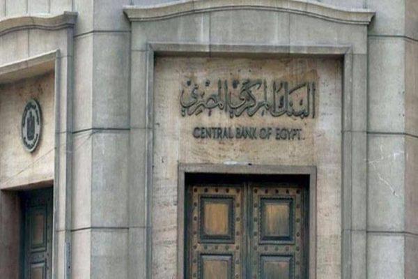 مصادر: 90% تراجعا في وتيرة خروج الاستثمارات غير المباشرة من مصر