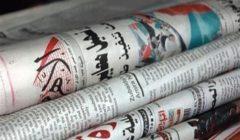 احتفال مصر والقوات المسلحة بالذكرى 38 لتحرير سيناء يتصدر عناوين الصحف
