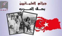 إبادة الأرمن ليست الوحيدة.. تعرف على جرائم العثمانيين بحق العرب
