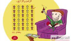 المصري كيدز: «(الحلقة الثالثة) عمار.. ولوحة الصيام»