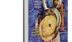 «الثقافة الجديدة» تحتفى بالشخصيات الشعبية والمهن الرمضانية وتعد ملفًا عن محمد عيد إبراهيم