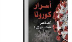 عمرو أبوالسعود يكتب: «أسرار كورونا» أحدث إصدارات «كتاب اليوم»