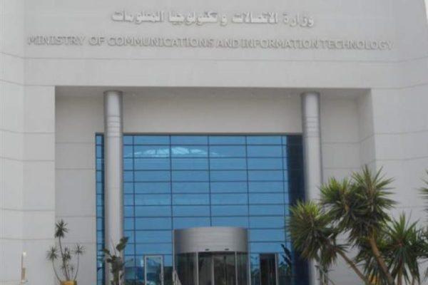 الاتصالات تتعاون مع وزارة الصحة للتطوير المؤسسي والتحول الرقمي