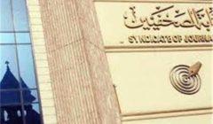 """بسبب نيوتن.. قرار عاجل من لجنة التحقيق بنقابة الصحفيين بشأن رئيس تحرير """"المصري اليوم"""""""