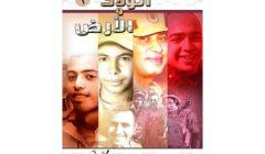 """""""حكايات الولاد والأرض"""".. كتاب جديد يوثق شهادات أمهات وزوجات شهداء الجيش"""
