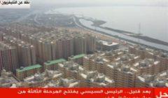 """بث مباشر.. السيسي يفتتح مشروع """"بشاير الخير 3"""" في الإسكندرية"""