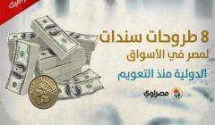 آخرها أكبر إصدار في تاريخها.. 8 طروحات سندات دولية لمصر منذ التعويم (إنفوجرافيك)