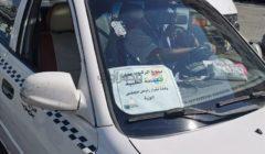 """""""تحذير مكتوب"""".. سائق تاكسي يضع لافتة """"ممنوع الركوب بدون كمامة"""" على زجاج سيارته"""