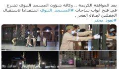 بعد غلق 70 يومًا.. المسجد النبوي يفتح أبوبه لصلاة الفجر (صور)