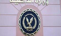 الداخلية تسحب الجنسية المصرية من 21 شخصًا- (مستند)