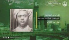 تعرف على صالح فيده الذي احتفت به إمارة مكة المكرمة.. أذن في المسجدين الحرام والأقصى