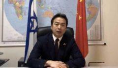 الصين ترسل فريقا خاصا الى إسرائيل اليوم للتحقيق في وفاة سفيرها