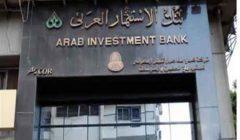 بنك الاستثمار العربي يشارك بمبادرة التمويل العقاري لمتوسطي الدخل