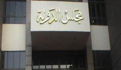 مجلس الدولة يحدد مواعيد حلف اليمين لدفعتي ٢٠١٤ و ٢٠١٥