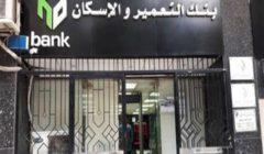 بنك التعمير والإسكان يحصل على رخصة ترويج وتغطية الاكتتاب في الأوراق المالية