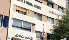 34 فندقًا تتسلم شهادة السلامة الصحية المعتمدة من وزارتي السياحة والآثار والصحة