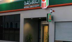 البنك الأهلي يدعم مستشفى قصر العيني الفرنساوي بـ20 مليون جنيه لمواجهة كورونا