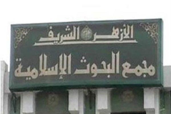 """لجنة الفتوى بـ""""البحوث الإسلامية"""" توضح تفاصيل وضوء الأطقم الطبية في مستشفيات العزل"""