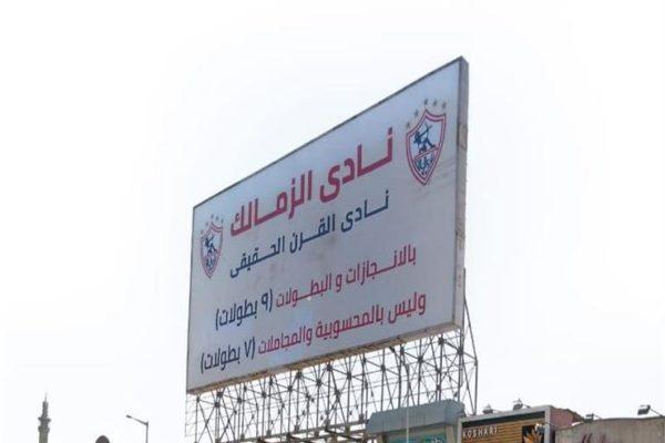 مصدر: الأهلي يتحرك قانونيا ضد الزمالك بسبب لافتة القرن