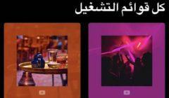 العمل بدون إنترنت.. 4 مزايا حصرية من يوتيوب ميوزيك لجميع مستخدميها في مصر