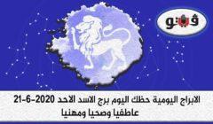 توقعات الابراج حظك اليوم برج الأسد الاحد 21-6-2020