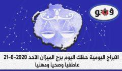 توقعات الابراج حظك اليوم برج الميزان الاحد 21-6-2020